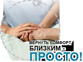 Опыт ухода за лежачими больными | Православный форум «Азбука